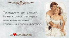 Так надоело терять людей. Нужен кто-то, кто придет в мою жизнь и скажет: хочешь, не хочешь, я остаюсь.  http://lovelycard.ru/363