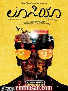 Lucia (2013) Kannada Movie Online - Sathish Ninasam, Sruthi Hariharan, Achyuth Kumar, Sanjay, Krishna, Balaji Manohar and Hardika Shetty. Directed by Pawan Kumar. Music by Poornachandra Tejaswi. 2013 [U]