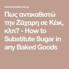 Πως αντικαθιστώ την Ζάχαρη σε Κέικ, κλπ? - How to Substitute Sugar in any Baked Goods Healthy Desserts, Healthy Tips, How To Stay Healthy, Healthy Eating, Baking Measurement Conversion, Food Preparation, Stevia, Baked Goods, Cooking Tips