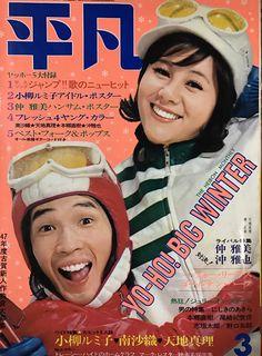 フリフリ(@furifuri66)さん | Twitter Showa Era, Showa Period, Japan Advertising, Book Jacket, Magazine, Ronald Mcdonald, Pop Culture, Japanese, Entertaining