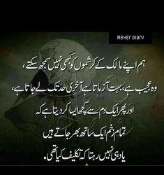 Urdu Quotes Manto Lines Urdu Lines Urdu Lines . Sufi Quotes, Poetry Quotes In Urdu, Best Urdu Poetry Images, Allah Quotes, Qoutes, Muslim Quotes, Religious Quotes, Hindi Quotes, Quotations