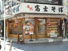 -FUJI SOBA- It's a cheap soba shop. Quality varies depending on the store. about $5.00 http://alike.jp/target/search_result_all.html?keywords=%E5%AF%8C%E5%A3%AB%E3%81%9D%E3%81%B0