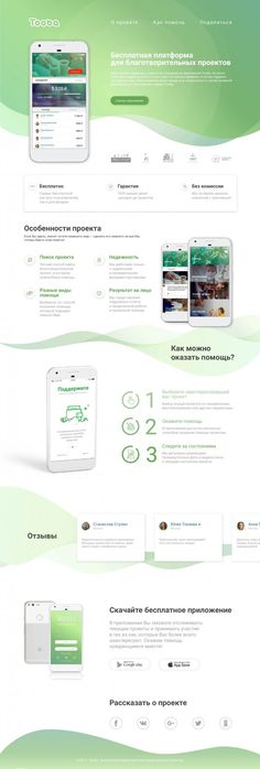 ЗА ИДЕЮ: Дизайн сайта и приложения Tooba
