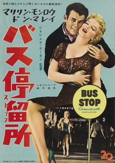 Vintage Japanese Marilyn Monroe Bus Stop Movie Poster Print Marilyn Monroe Movies, Marilyn Monroe Photos, Westerns, Pin Up, Japanese Poster, She Movie, Hollywood Star, Classic Hollywood, Bus Stop