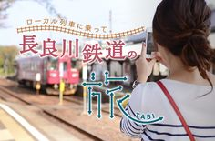 ローカル列車に乗って。 長良川鉄道の旅♪