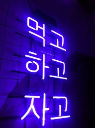 Image result for 예쁜 네온사인
