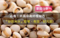 必看!去濕排毒終極秘方:『炒薏米水』簡單、有效、好元氣(歡迎分享)