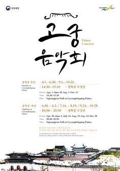 고궁음악회, 경복궁, Korean Heritage, Gyeongbokgung Palace #KoreanHeritage ##Heritage…