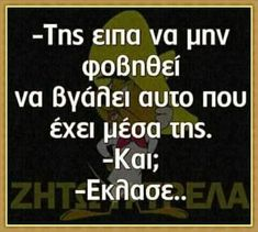 😂😂😂👍🏻 Funny Greek Quotes, Greek Memes, Funny Picture Quotes, Funny Images, Funny Pictures, Bring Me To Life, Have A Laugh, True Words, Just For Laughs
