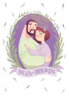 Illustration portrait for a wedding invitation by Anna Lomakina