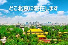 北京で貴重な文化遺産を訪問するために最適な宿泊施設を見つけよう!
