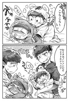 pixiv is an illustration community service where you can post and enjoy creative work. A large variety of work is uploaded, and user-organized contests are frequently held as well. Creepy Woody, Anime Vs Cartoon, Osomatsu San Doujinshi, Sans Cute, Naruto Gaara, Anime Couples Drawings, Ichimatsu, Fun Comics, Otaku