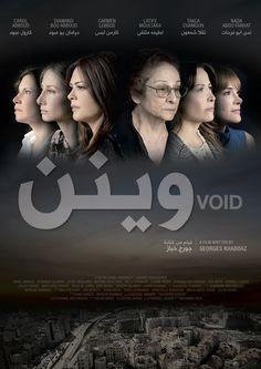 Lebanon sends وينن Waynon (Void) by Tarek Korkomaz, Zeina Makki, Jad Beyrouthy, Christelle Ighniades, Salim Habr, Maria Abdel Karim, and Naji Bechara to #Oscars2016 foreign-language film category