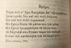 Greek, Personalized Items, Greek Language, Greece