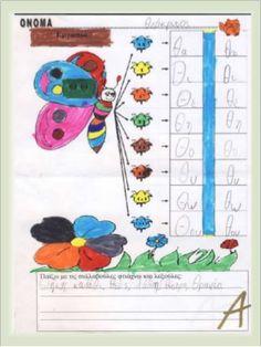 Φύλλα εργασίας αναλυτικοσυνθετικής μεθόδου για την πρώτη δημοτικού (h… Starting School, Kids Rugs, Map, Kid Friendly Rugs, Location Map, Maps