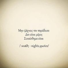 Deep Love, Night Quotes, Greek Quotes, Tattoo Quotes, Life Quotes, Poetry, Mindfulness, Inspirational Quotes, Wisdom