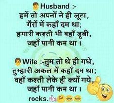 782 Best Humor Images Jokes In Hindi Humor Funny Jokes