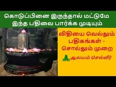 Get Rid Of Pores, Hindu Mantras, Devotional Quotes, Mp3 Song Download, Slogan, Health Tips, Meditation, Lord, Songs