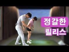 [ 워너 골프 ] 골프 방향과 거리를 향상시키는 릴리스 / How To Release the Club / Golf - YouTube