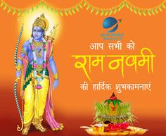 Wishing You Happy Ramnavmi to all. Ramnavmi Wishes, Ram Navmi, Happy Ram Navami, Ram Wallpaper, Festivals Of India, Radha Krishna Images, Goddess Lakshmi, Hd Photos, Are You Happy