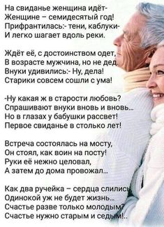 Russian Quotes, Physiology, Diy For Kids, Inspirational Quotes, Wisdom, Mood, Album, Motivation, Reading