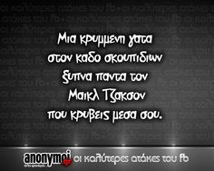 [​IMG] Funny Greek Quotes, Funny Quotes, Funny Images, Funny Pictures, Just Kidding, Just For Laughs, Laugh Out Loud, Sarcasm, Best Quotes