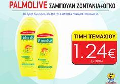 PALMOLIVE ΣΑΜΠΟΥΑΝ ΖΩΝΤΑΝΙΑ+ΟΓΚΟ ΜΟΝΟ 1.24€