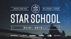 """""""日本まるごと家族で遊ぼう""""をコンセプトにした「ASOBO JAPAN」。数々の企業とコラボレーションし、日本中から「こんなのはじめて!」な特別ツアーを提供していくプロジェクトも早くも第四弾。今回は…満点の星へ、家族で旅しよう!なんとテーマは星です。舞台は""""日本のウユニ塩湖""""とも呼ばれる滋賀県余呉湖。豪華なゲスト講師と一緒に星について学び、家族の絆を深める2日間となっています。Gakkenの..."""