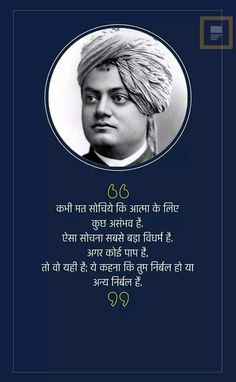 Inspirational Quotes of Swami Vivekananda in Hindi Motivational Lines, Motivational Picture Quotes, Hindu Quotes, Spiritual Quotes, Reality Quotes, Life Quotes, Mahabharata Quotes, Good Thoughts Quotes, Positive Thoughts