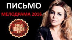 ПИСЬМО 2016  Русские мелодрамы 2016 новинки HD 1080p