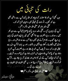 Allah Quotes, Muslim Quotes, Urdu Quotes, Poetry Quotes, Wisdom Quotes, Quotations, Life Quotes, Religious Quotes, Crush Quotes