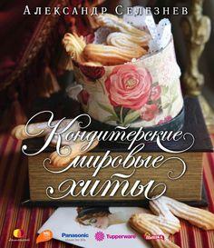 ISSUU - A.Селезнев Кондитерские мировые хиты by Svetlana Povazhna