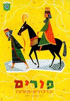 Vintage ISRAEL posters