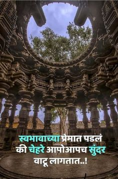 My Life Quotes, Status Quotes, Poem Quotes, Reality Quotes, Funny Quotes, Marathi Love Quotes, Marathi Poems, Hindi Quotes, Sher Shayari