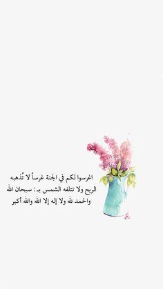 Allah Quotes, Muslim Quotes, Quran Quotes, Words Quotes, Arabic Phrases, Islamic Phrases, Beautiful Arabic Words, Arabic Love Quotes, Islamic Images