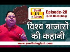 Story of the World Markets | SSC Episode-20 | Stock market for Beginners | sunilminglani.com - YouTube