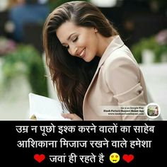 Shayri Life, Heart Touching Lines, Beautiful Lines, Hindi Quotes, Qoutes, Google Play, Flower Power, Love Quotes, Apps