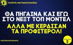 Greek Quotes, Montana, Flathead Lake Montana