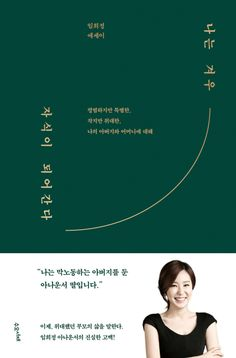 알라딘: 나는 겨우 자식이 되어간다 Book Cover Design, Book Design, Poster Layout, Editorial, Typography, Graphic Design, Books, Movie Posters, Color