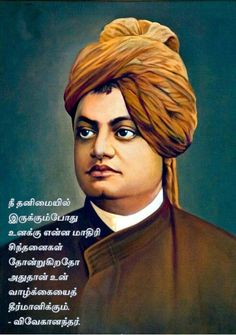 . Tamil Motivational Quotes, Gita Quotes, Inspirational Quotes, Morning Images, Morning Quotes, Strong Quotes, Me Quotes, Good Thoughts Quotes, Legend Quotes