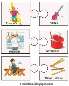 This page has a lot of free easy Community helper puzzle for kids,parents and preschool teachers. Puzzles For Kids, Activities For Kids, Crafts For Kids, Puzzle Frame, Community Helpers Preschool, Visual Learning, Kindergarten Math Worksheets, Teaching Jobs, Book Projects
