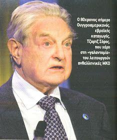 samosnews8: ΑΠΟΚΑΛΥΠΤΟΥΜΕ: Σενάρια διαμελισμού της χώρας – Με σκοτεινά σχέδια στήνουν νέο Κόσοβο Einstein, Greece, History, Blog, Greece Country, Historia