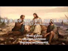 [요한복음 성경공부] (53) 부활 후 예수 그리스도의 사역 (요 21장)