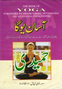 Yoga | book centre.