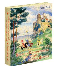 Янки при дворе короля Артура, М. Твен, ил. Н. Кочергин
