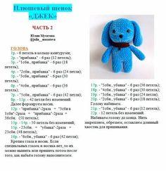 Плюшевый щенок крючком Юлии Мусатовой. Описание вязания