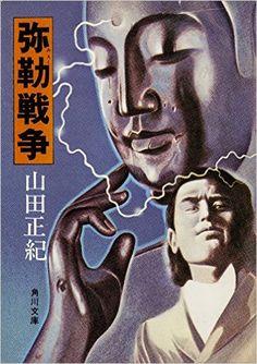 Amazon.co.jp: 弥勒戦争 (角川文庫) 電子書籍: 山田 正紀: Kindleストア