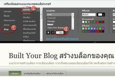 Built Your Blog สร้างบล็อกของคุณ: เปลี่ยนขนาดตัวอักษรในบล็อก Change Font Size Blogger