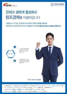 기업 홍보 포스터 - Google 검색