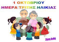Αποτέλεσμα εικόνας για κατασκευη δωρακια για τον παππου και τη γιαγια